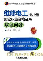 维修电工国家职业资格证书取证问答(初、中级)(第3版)