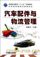 汽车配件与物流管理