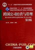 跨国公司经营与管理(第3版)