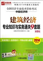 全国经济专业技术资格考试中级经济师建筑经济专业知识与实务通关9套题(第2版)(2014超值版)