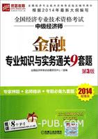 全国经济专业技术资格考试中级经济师金融经济专业知识与实务通关9套题(第3版)(2014超值版)