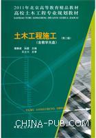 土木工程施工-(第二版)-(含教学光盘)