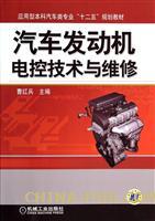 汽车发动机电控技术与维修