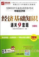 2014全国经济专业技术资格考试中级经济师经济基础知识通关9套题(第3版超值版)