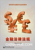 金融法律法规