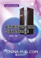 新型电冰箱故障分析与维修项目教程