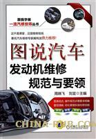 图说汽车发动机维修规范与要领