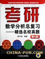 考研数学分析总复习:精选名校真题(第4版)