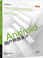 Android用户界面设计(全彩)