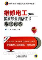 维修电工(高级)国家职业资格证书取证问答(第3版)