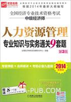 2014超值版全国经济专业技术资格考试中级经济师 人力资源管理专业知识与实务通关9套题(第3版)