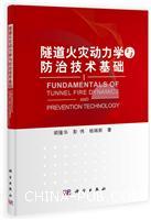 隧道火灾动力学与防治技术基础[按需印刷]