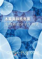 木霉菌和毛壳菌生物防治分子生物学