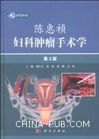 陈惠祯妇科肿瘤手术学-第3版-(含光盘)[按需印刷]