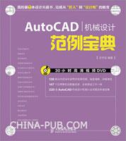 AutoCAD机械设计范例宝典(培养真正的设计师,而不是工匠。面向工作流程,全程展现设计思路,点评设计方案,AutoCAD机械设计技术全解,附超级DVD光盘)