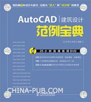 AutoCAD建筑设计范例宝典( 培养真正的设计师,而不是工匠。面向工作流程,全程展现设计思路,点评设计方案,AutoCAD建筑设计技术全解,附超级DVD光盘)