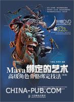 绑定的艺术――Maya高级角色骨骼绑定技法(第2版)