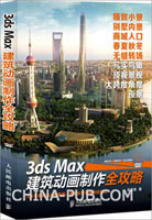 3ds Max建筑动画制作全攻略