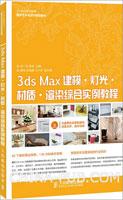 3ds Max建模・灯光・材质・渲染综合实例教程