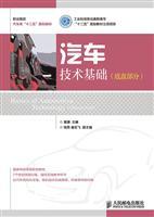 """汽车技术基础(底盘部分)(工业和信息化高职高专""""十二五""""规划教材立项项目)"""