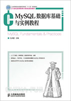 MySQL数据库基础与实例教程