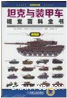 坦克与装甲车视觉百科全书-典雅版