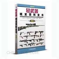 轻武器视觉百科全书-典雅版
