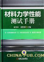 材料力学性能测试手册(精装)