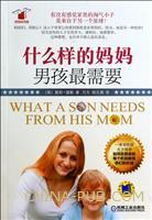 什么样的妈妈-男孩最需要