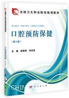 口腔预防保健-(第2版)