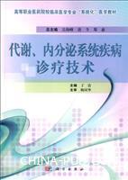 代谢.内分泌系统疾病诊疗技术