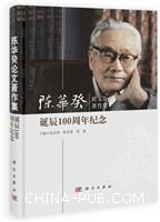 陈华癸论文著作集-诞辰100周年纪念
