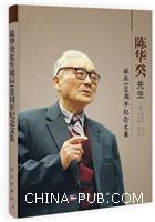 陈华癸先生诞辰100周年纪念文集[按需印刷]