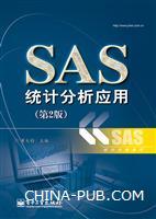 SAS统计分析应用(第2版)