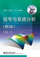信号与系统分析(第二版)