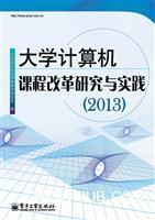 大学计算机课程改革研究与实践(2013)