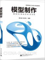 模型制作(全彩)
