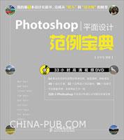 Photoshop平面设计范例宝典