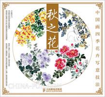 中国画四季花卉写意技法:秋之花