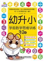 幼升小学前数学思维训练32讲
