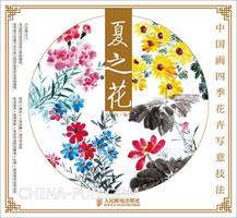 中国画四季花卉写意技法:夏之花