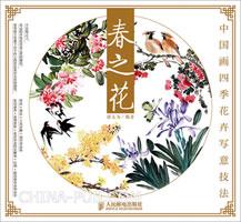 中国画四季花卉写意技法:春之花