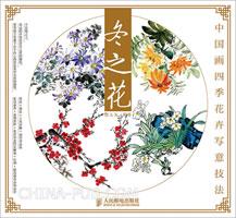 中国画四季花卉写意技法:冬之花