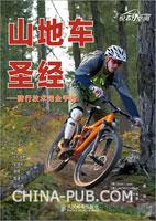 山地车圣经――骑行技术完全手册