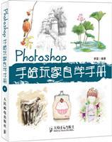 Photoshop手绘玩家自学手册
