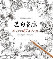 黑白花意――笔尖下的87朵花之绘
