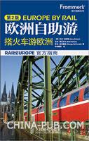 欧洲自助游――搭火车游欧洲(第2版)