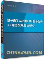基于语义Web的LBS服务架构及其服务发现算法研究