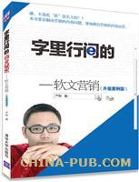 字里行间的商业秘密――软文营销(升级案例版)