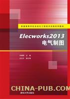 Elecworks2013电气制图